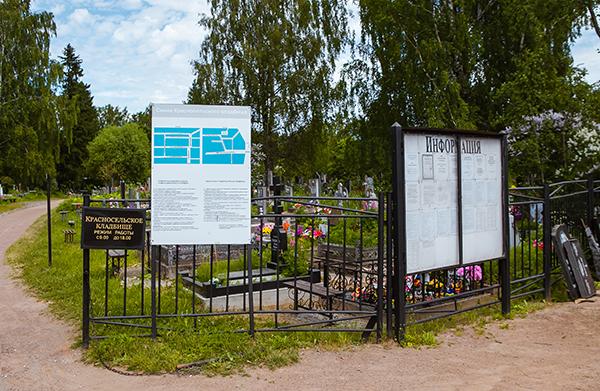 Красносельское кладбище