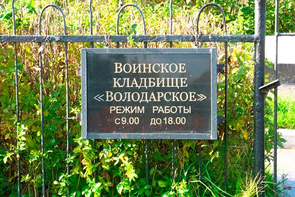 Володарское воинское кладбище
